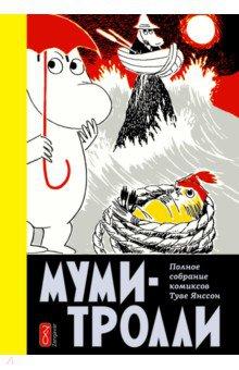 Туве Янссон - Муми-Тролли. Полное собрание комиксов в 5-ти томах. Том 4