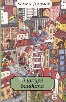 Купить Хамид Джемай: В шкуре бандита ISBN: 978-5-905876-32-5