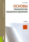 Анатолий Суслов: Основы технологии машиностроения. Учебник