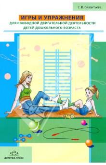 Игры и упражнения для свободной двигательной деятельности детей дошкольного возраста - Светлана Силантьева
