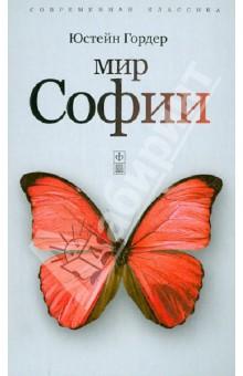 Мир Софии. Роман об истории философии - Юстейн Гордер