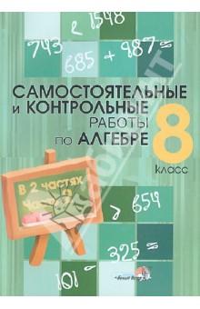 Книга Самостоятельные и контрольные работы по алгебре класс  Самостоятельные и контрольные работы по алгебре 8 класс практикум для учащихся В 2