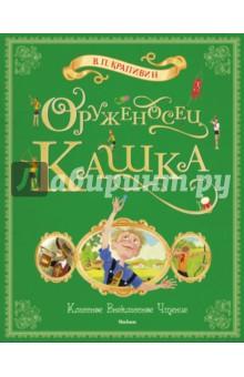 Оруженосец Кашка - Владислав Крапивин