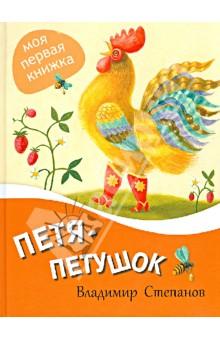 Купить Владимир Степанов: Петя-петушок ISBN: 978-5-373-05071-5