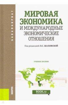 Мировая экономика и международные экономические отношения. Учебное пособие для бакалавров - Шаховская, Морозова, Джинджолия