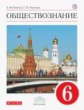 Никитин, Никитина: Обществознание. 6 класс. Учебник. Вертикаль. ФГОС