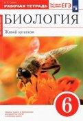 Николай Сонин: Биология. Живой организм. 6 кл. Рабочая тетрадь к уч. Н.И. Сонина
