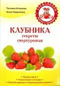 Агишева, Гаврилова: Клубника. Секреты сверхурожая
