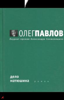 Дело Матюшина - Олег Павлов