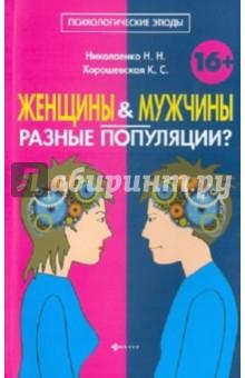Женщины и мужчины - разные популяции? - Николаенко, Хорошевская