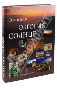 Обгоняя солнце - Сергей Доля