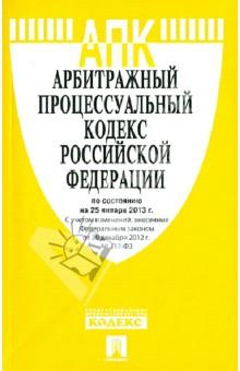 Арбитражный процессуальный кодекс РФ по состоянию на 25.01.13 года