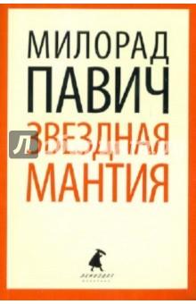 Звездная мантия: Астрологический справочник для непосвященных - Милорад Павич