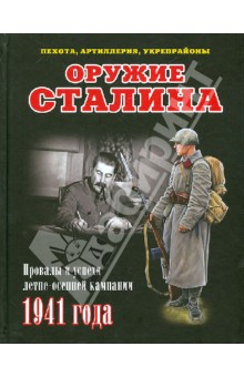 Оружие Сталина. Провалы и успехи летне-осенней кампании 1941 года