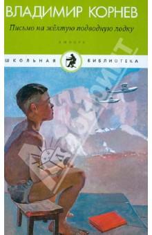 Письмо на желтую подводную лодку. Детские истории о Тиллиме Папалексиеве - Владимир Корнев