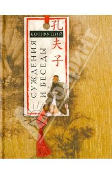 Суждения и беседы - Конфуций
