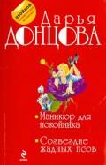 Дарья Донцова - Маникюр для покойника. Созвездие жадных псов обложка книги