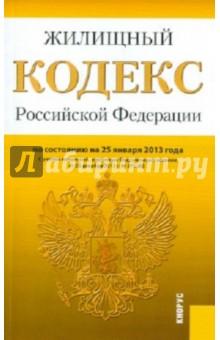 Жилищный кодекс РФоссийской Федерации по состоянию на 25 января 2013 года