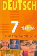 Радченко, Захарова: Немецкий язык. Книга для учителя. 7 класс