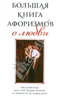 Большая книга афоризмов о любви - Константин Душенко