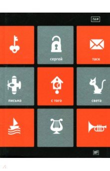 Купить Сергей Таск: ТАМ: Письма с того света и другие пьесы ISBN: 978-5-9691-0812-7