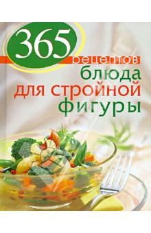365 рецептов. Блюда для стройной фигуры - С. Иванова