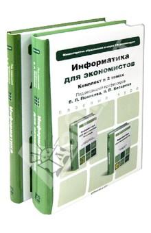 Информатика для экономистов. Комплект в 2-х томах - Поляков, Косарев