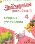 Сахаров, Бахтина, Романова: Английский язык. 4 класс. Сборник упражнений. ФГОС