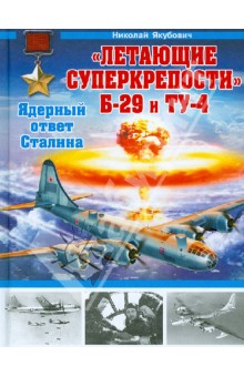 Летающие суперкрепости Б-29 и Ту-4. Ядерный ответ Сталина - Николай Якубович