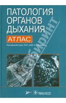 Патология органов дыхания. Атлас - Коган, Пауков, Соколина, Кругликов, Целуйко
