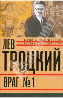 Лев Троцкий. Книга четвертая. Враг №1. 1929—40 гг. - Фельштинский, Чернявский