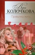 Вера Колочкова - Привычка жить обложка книги