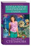 Татьяна Степанова: Когда боги закрывают глаза