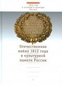 Мельникова, Голубев, Подмазо: Отечественная война 1812 года в культурной памяти России