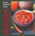 Мексика. Кухни народов мира