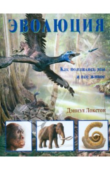 Купить Дэниэл Локстон: Эволюция. Как появились мы и все живое ISBN: 978-5-222-20508-2