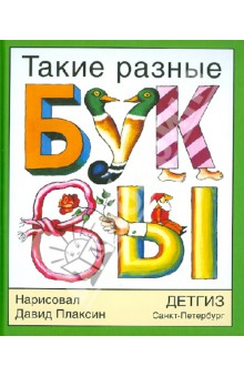 Такие разные буквы - Давид Плаксин