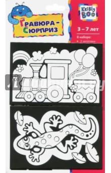 Купить Набор Гравюра-сюрприз , 2 картинки, в ассортименте (45178) ISBN: 6438240451780