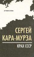 Сергей КараМурза: Крах СССР