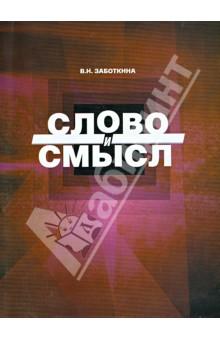 Слово и смысл - Вера Заботкина