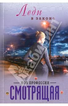 Моя профессия - смотрящая - Николай Катаев