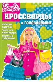 Сборник кроссвордов и головоломок Барби (№1258) - Александр Кочаров