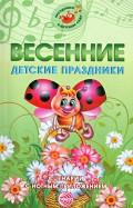 Марина Картушина - Весенние детские праздники. Сценарии с нотным приложением обложка книги