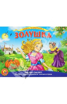 Купить Шарль Перро: Золушка ISBN: 978-5-378-07805-9