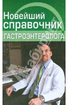 Новейший справочник гастроэнтеролога - Храмова, Черкасова