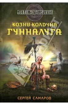 Козни колдуна Гунналуга - Сергей Самаров