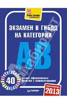 Экзамен в ГИБДД 2013. 40 новых официальных билетов с комментариями. Категории А, B
