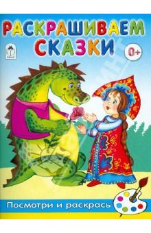 Купить Лопатина, Скребцова: Раскрашиваем сказки ISBN: 978-5-9930-1528-6