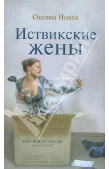 Иствикские жены - Оксана Новак