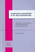 Костюкевич, Васильева, Фофанова: Занятость населения и ее регулирование